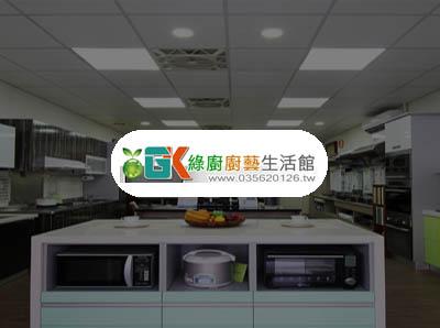 綠廚廚藝生活館
