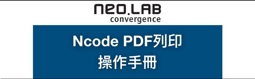 Ncode PDF列印操作手冊