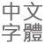 加刻中文字
