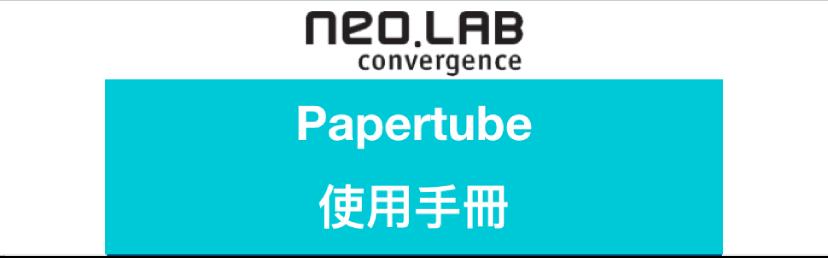 PaperTube 使用手冊