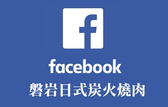 磐岩日式炭火燒肉-FB粉絲團