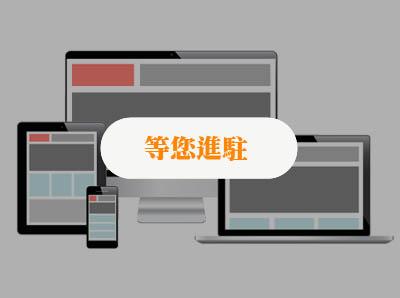 基本型購物網站