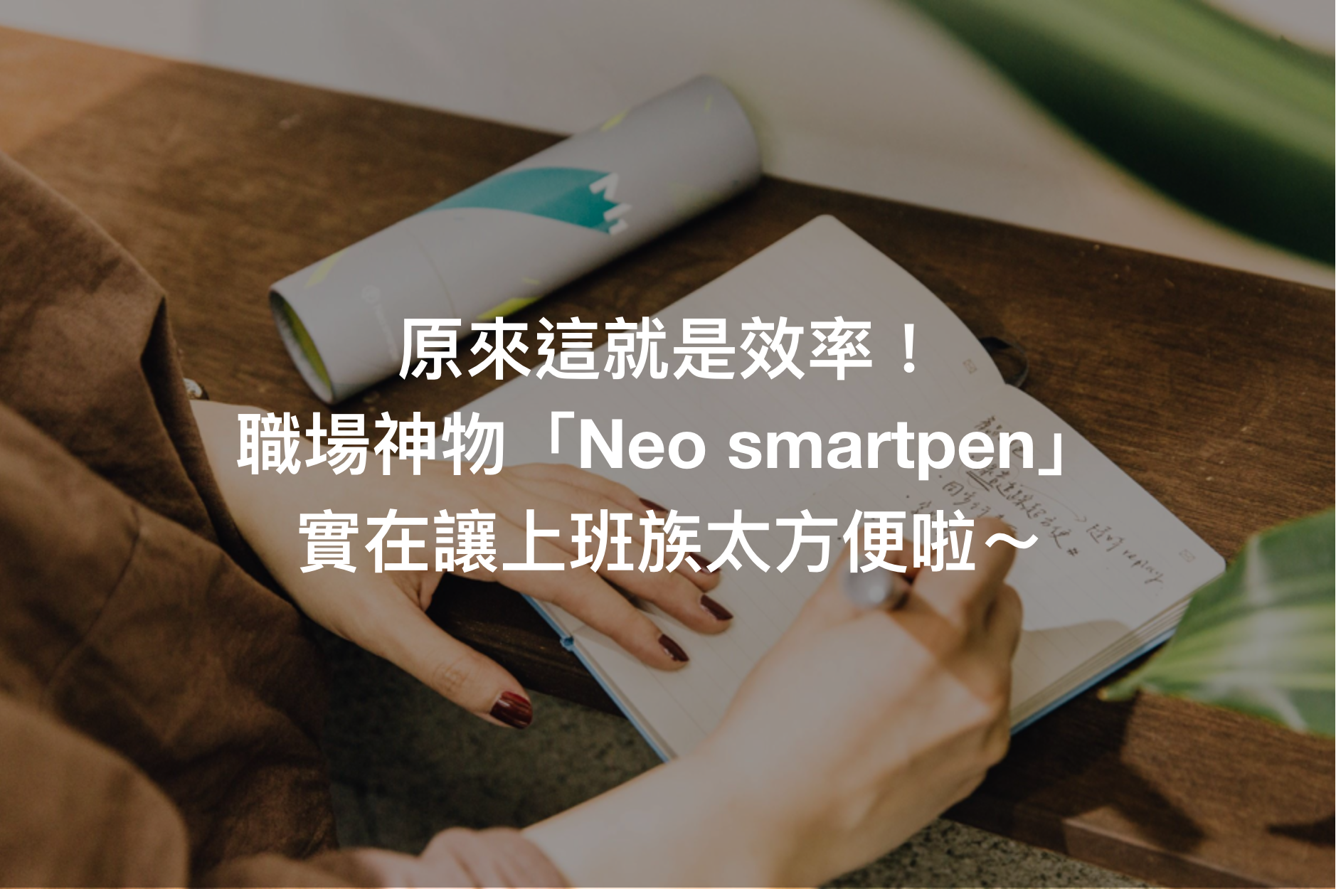 【BetweenGos 職場才女-職場小物開箱】-神奇智慧筆Neo smartpen