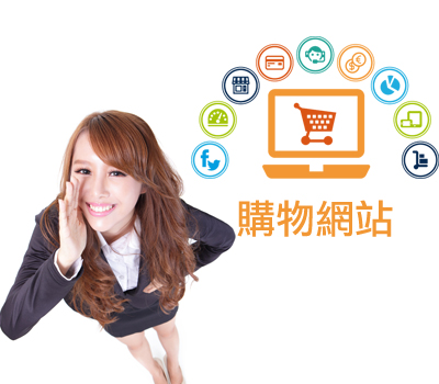線上購物網站